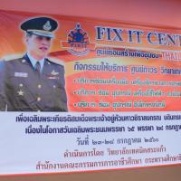 การเปิด FIX IT CENTER 26 กรกฎาคม 2560