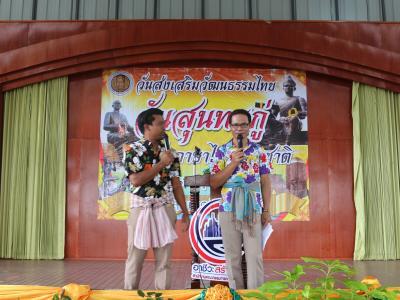 วันส่งเสริมวัฒนธรรมไทย