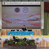 พิธีลงนามความร่วมมือ ระหว่างวิทยาลัยเทคนิคสระแก้ว และโรงเรียนสอน