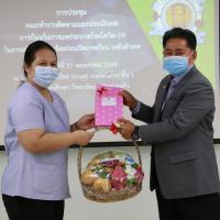 ประชุมติดตามและประเมิณผลการป้องกันการแพร่ระบาดของโรคโควิค19