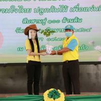"""รวมใจไทย ปลูกต้นไม้ เพื่อแผ่นดิน"""" สืบสานสู่ 100 ล้านต้น"""