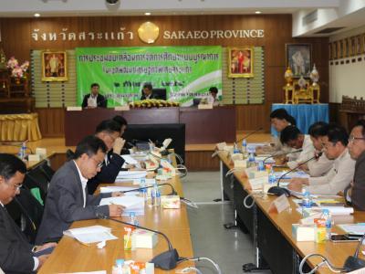 การประชุมขับเคลื่อนการศึกษาในเขตเศรษฐกิจพิเศษ จังหวัดสระแก้ว