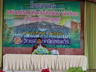 ปฐมนิเทศนักเรียน นักศึกษาใหม่ ประจำปีการศึกษา 2559