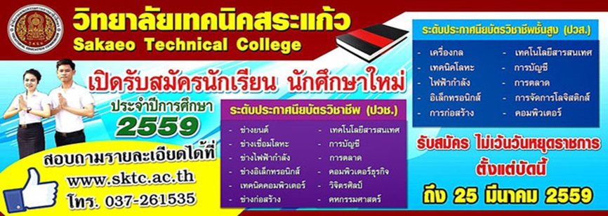 รับสมัครนักเรียน นักศึกษา 2559